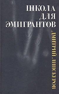 Школа для эмигрантов, Дмитрий Липскеров
