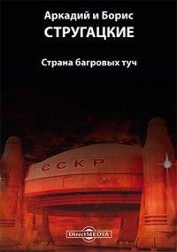 Страна багровых туч, Аркадий Стругацкий, Борис Стругацкий