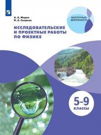 Исследовательские и проектные работы по физике. 5-9 классы. Учебное пособие