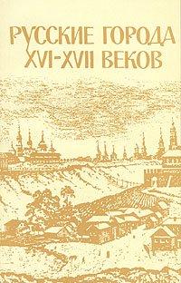 Русские города XVI-XVII веков