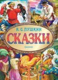 Сказки (Пушкин)