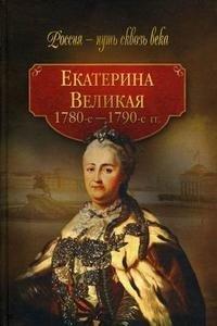 Екатерина Великая. 1780-1790-е гг