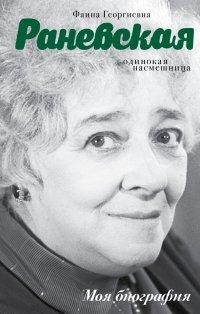 Фаина Раневская. Одинокая насмешница