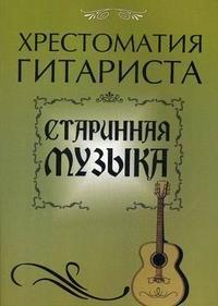 Хрестоматия гитариста. Старинная музыка