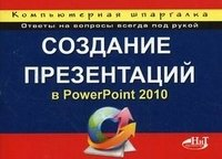Создание презентаций в PowerPoint 2010