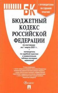 Бюджетный кодекс РФ по сост. на 1.03.21 с таблицей изменений и путеводителем по судебной практике