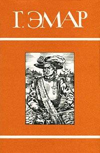 Г. Эмар. Собрание сочинений в 25 томах. Том 11. Тунеядцы Нового моста