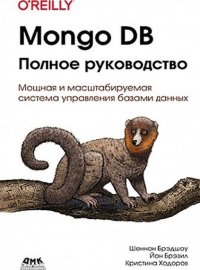 Mongo DB. Полное руководство