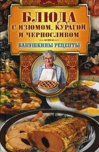Блюда с изюмом, курагой и черносливом
