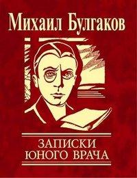Фолио.Мини.Булгаков.Записки юного врача (зол.)