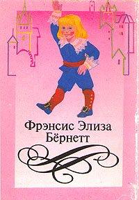 Фрэнсис Элиза Бернетт. Собрание сочинений в четырех томах. Том 1