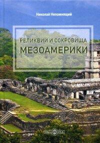 Реликвии и сокровища Мезоамерики