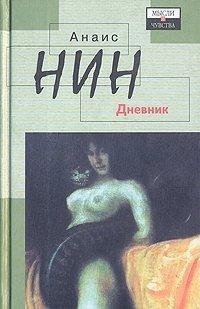 Анаис Нин. Дневник 1931-1934 гг. Рассказы
