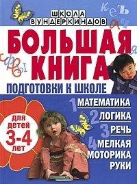 Большая книга подготовки к школе для детей 3-4 лет. Математика, логика, речь, мелкая моторика руки