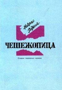 Чешежопица - Очерки тюремных нравов