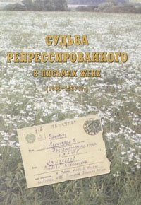 Судьба репрессированного в письмах жене (1933-1937 гг.)