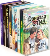 Даниэла Стил (комплект из 9 книг)