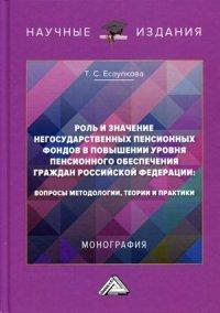 Роль и значение негосударственных пенсионных фондов в повышении уровня пенсионного обеспечения граждан РФ. Вопросы методологии, теории и практики