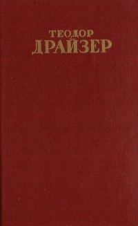 Теодор Драйзер. Собрание сочинений в 12 томах. Том 5