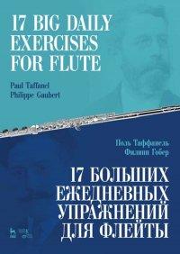 17 больших ежедневных упражнений для флейты. Ноты, 2-е изд., стер