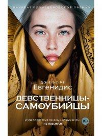 Девственницы-самоубийцы: роман, Дж. Евгенидис