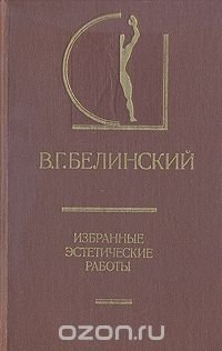 В. Г. Белинский. Избранные эстетические работы. В двух томах. Том 2