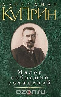 Александр Куприн. Малое собрание сочинений