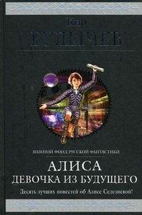 Алиса. Девочка из будущего