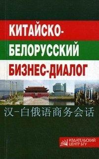 Китайско-белорусский бизнес-диалог