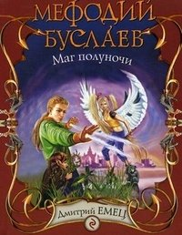 Мефодий Буслаев. Маг полуночи