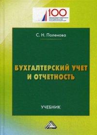 Бухгалтерский учет и отчетность. Учебник для бакалавров. (пер.)