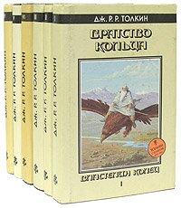 Дж. Р. Р. Толкин. Комплект из 6 книг