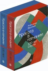 Красота в изгнании 100 лет спустя (комплект из 2 книг), Александр Васильев