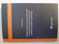 Совершение нотариусом действий по  обеспечению доказательств: учебное пособие и практикум