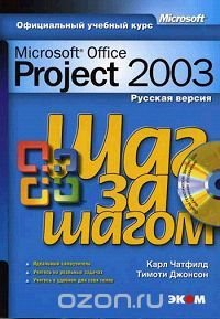 Microsoft Office Project 2003. Русская версия (+ CD-ROM)