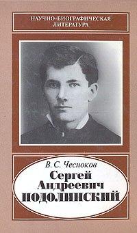 Сергей Андреевич Подолинский, 1850 - 1891
