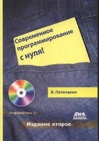 Современное программирование с нуля! (+ CD-ROM)