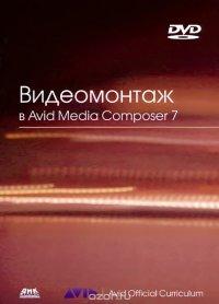 Видеомонтаж в Avid Media Composer 7 (+ DVD)