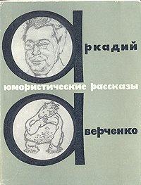 Аркадий Аверченко. Юмористические рассказы