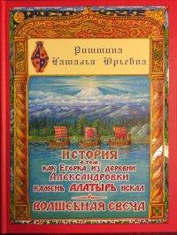 История о том, как Егорка из деревни Александровки камень Алатырь искал