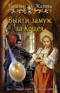 Выйти замуж за кощея, Наталья Жарова