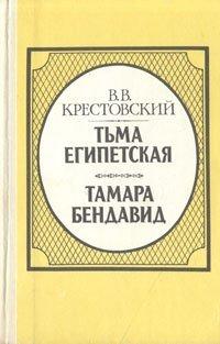 В. В. Крестовский. В двух томах. Том 1. Тьма Египетская. Тамара Бендавид