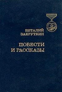 Виталий Закруткин. Повести и рассказы