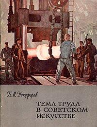 Тема труда в советском искусстве