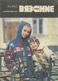 Вязание 1985. Альбом моделей