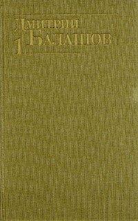 Дмитрий Балашов. Собрание сочинений в шести томах. Том 1, Дмитрий Балашов