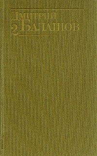 Дмитрий Балашов. Собрание сочинений в шести томах. Том 2