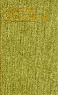 Дмитрий Балашов. Собрание сочинений в шести томах. Том 5
