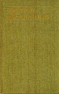 Дмитрий Балашов. Собрание сочинений в шести томах. Том 6