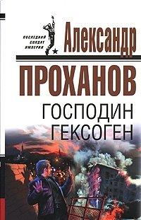 Рецензия на книгу Господин Гексоген